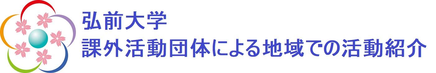 弘前大学 課外活動団体の活動紹介
