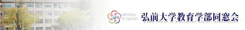 弘前大学教育学部同窓会