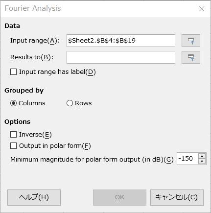 フーリエ解析のダイアログ.データ,系列,オプション.